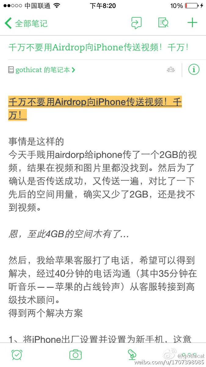 转自微博:千万不要用AirDrop向iPhone传送视频!#哈哈哈哈哈哈我不行了 #肥肠好的一个特性 http://t.co/VLXjoYSZw3