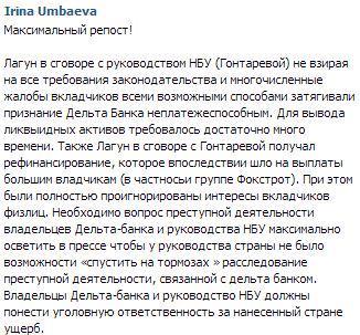 #Дельтабанк http://t.co/UjcwmvdzVL