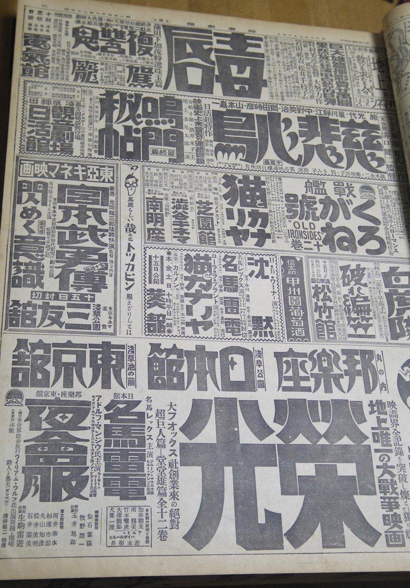 このフォント集が欲しい!RT @nue213: 昭和2年の新聞に掲載された映画広告。文字しかないがレタリングが素晴らしい。 http://t.co/cRqIIjrwNC