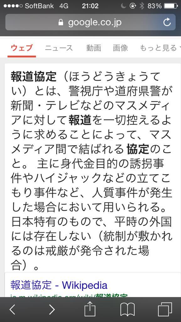報道協定 hashtag on Twitter