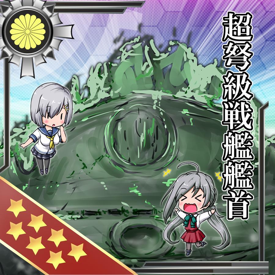 失われた超弩級戦艦の発見された艦首です。装備する戦艦になります。戦艦になりたいあの子にぜひ装備させてあげてください。 #艦これ版深夜の真剣お絵描き60分一本勝負 http://t.co/5Tzq8Jrc5l
