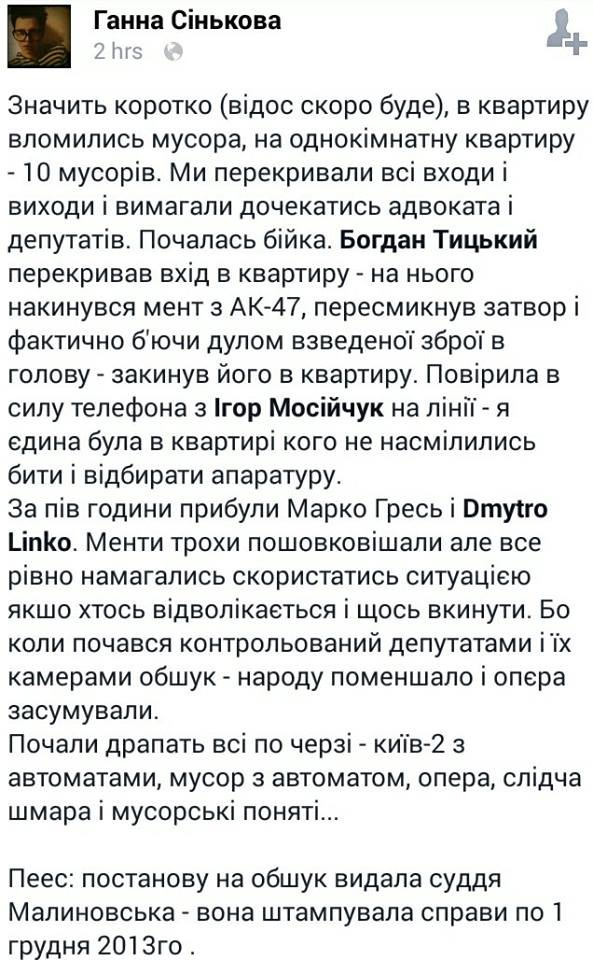 Прокуратура допросила одесского губернатора Палицу по делу о коррупции на таможне - Цензор.НЕТ 6357