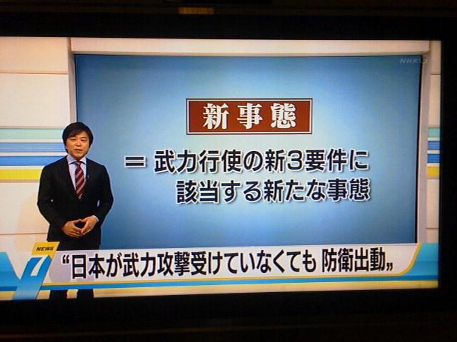 「新事態」…。攻撃受けてなくても防衛出動…。言葉が歪んでて意味が…。RT @kwave526: NHKニュース7 集団的自衛権 法整備骨格案 「日本が武力攻撃を受けていなくても出動」 http://t.co/ddKZglWs1e