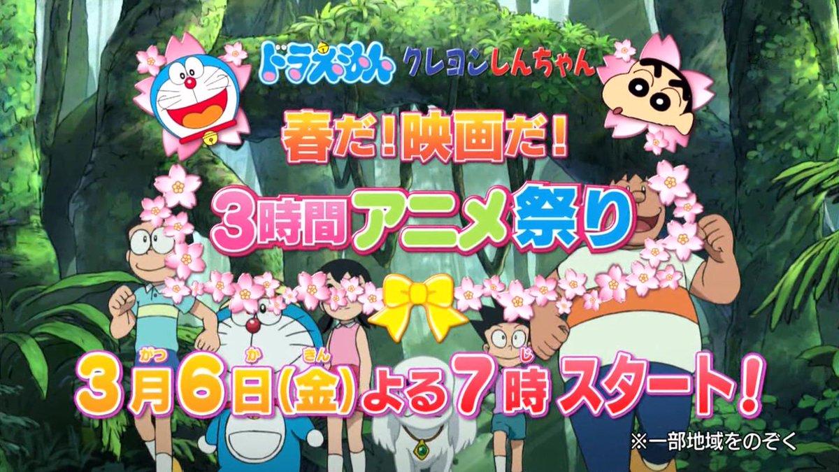 2020 クレヨン しんちゃん 映画 テレビ 放送