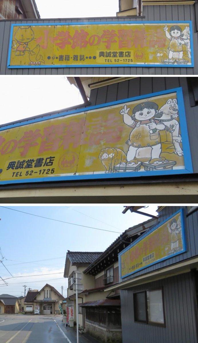 本屋の看板が「てんとう虫の歌」で笑ってしまったw 40年近くあるのか?富山地方鉄道・電鉄石田駅前 http://t.co/smdCS7hPUD