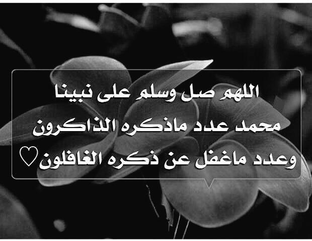 سجلوا حضوركم بالصلاة على محمد وآل محمد - صفحة 2 B_VI4fbU4AAYUus