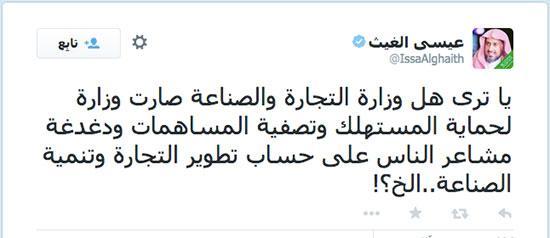 عيسى الغيث ينتقد وزارة التجارة ويواجه هجوم حاد في تويتر