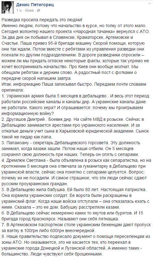Досье на главу Винницкой ОГА Валерия Коровия - Цензор.НЕТ 7972
