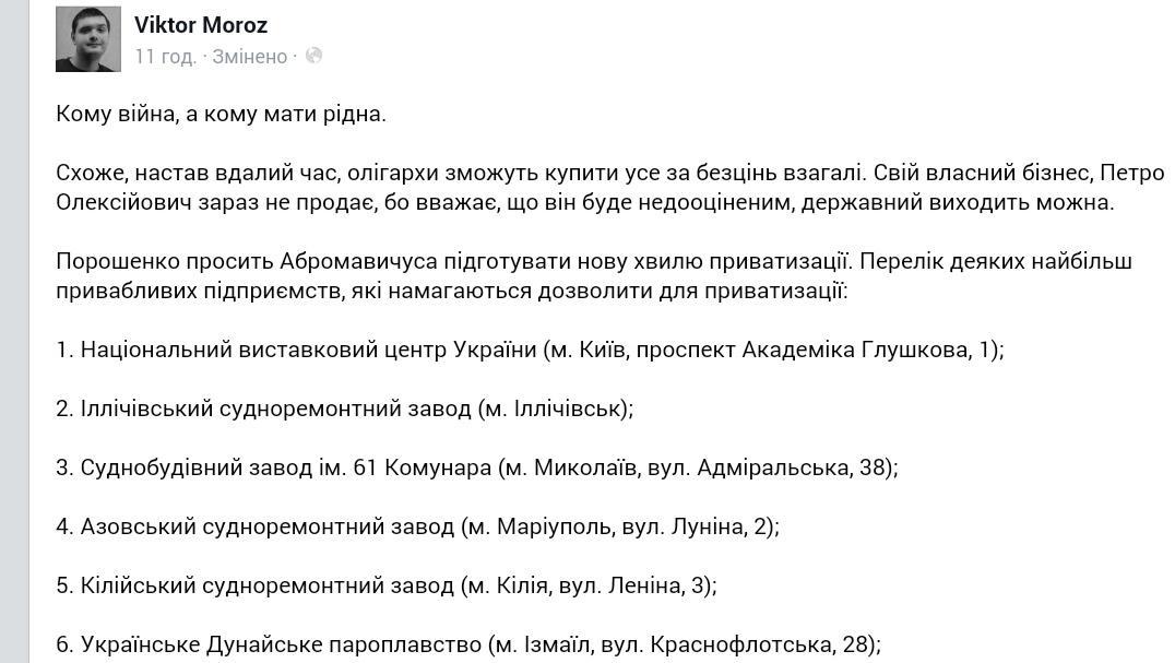Практически весь состав Антимонопольного комитета будет заменен, - Абромавичус - Цензор.НЕТ 1678