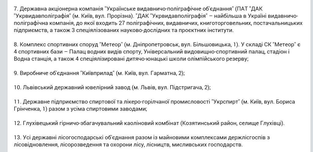 Практически весь состав Антимонопольного комитета будет заменен, - Абромавичус - Цензор.НЕТ 8407
