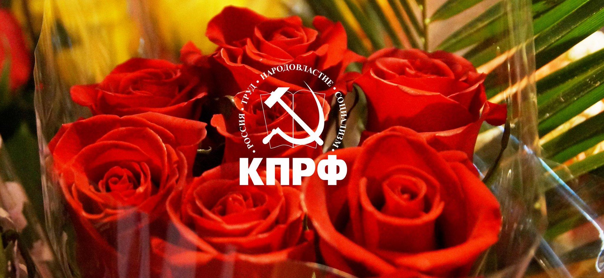Поздравление с днем рождения коммунисту