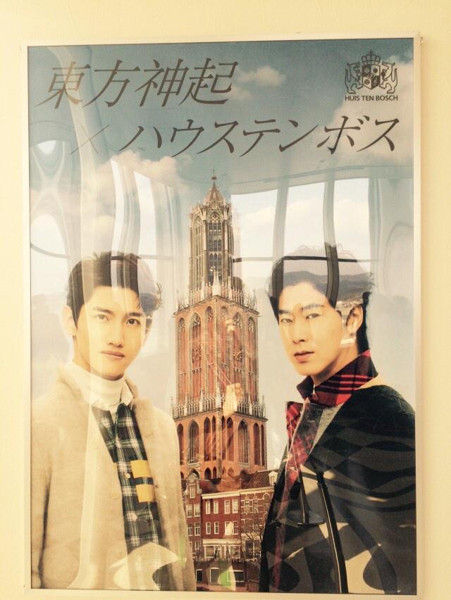 일본 하우스텐보스 모델 #동방신기 대단해! http://t.co/8mTktrMIWj