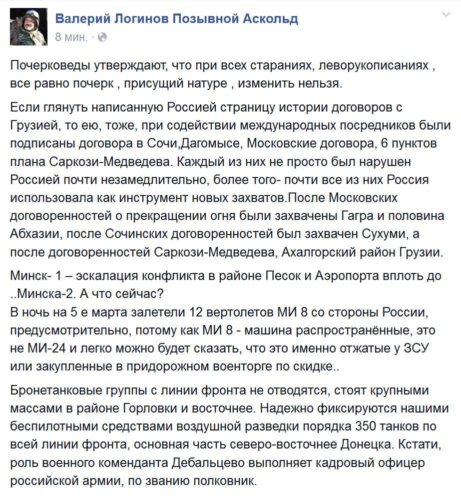 РФ может начать очередное наступление на Донбассе в следующем месяце: этот район и дальше является бочкой с порохом, - Министр обороны Польши - Цензор.НЕТ 7198