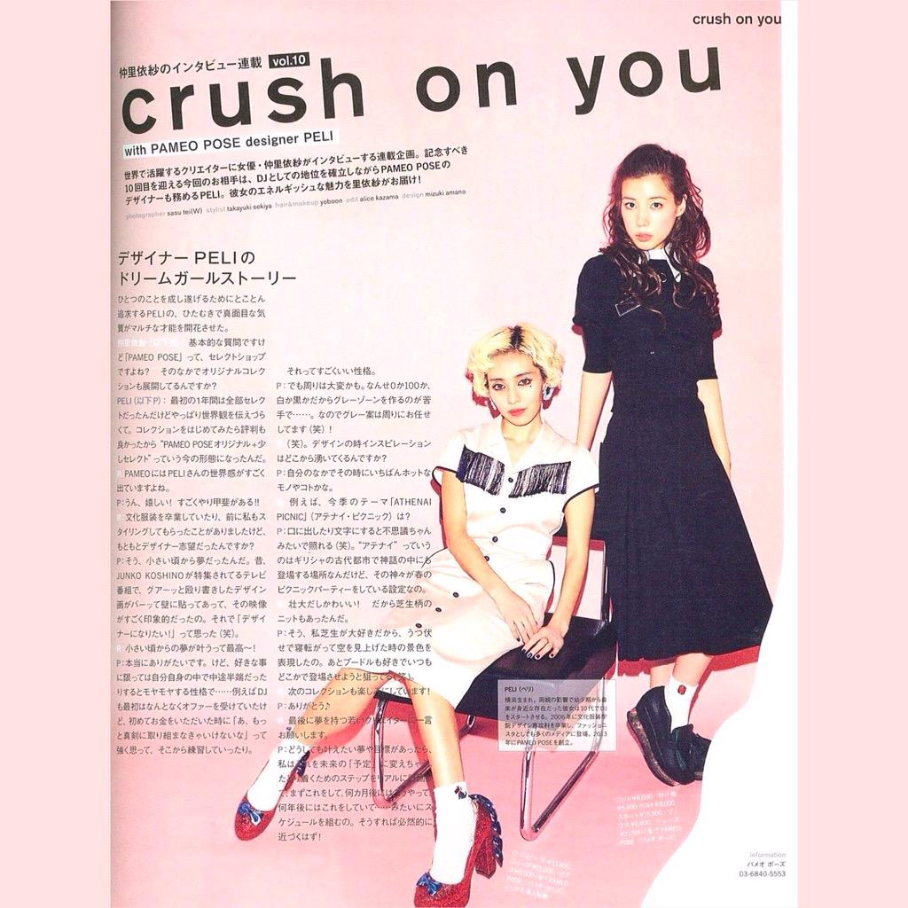 発売中の『NYLON JAPAN』4月号に仲里依紗ちゃんのデザイナー対談ページに居るので是非