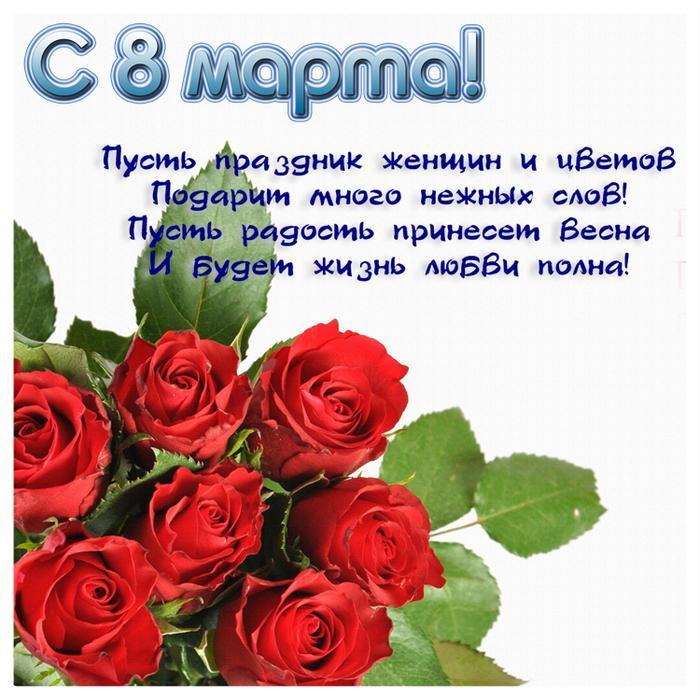 Поздравление с 8 марта с открыткой