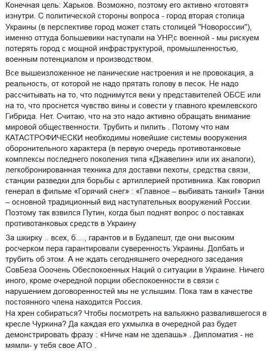 Террористы не прекращают обстрелы: боевики, используя БМП и минометы, пытались штурмовать Николаевку, - СНБО - Цензор.НЕТ 71