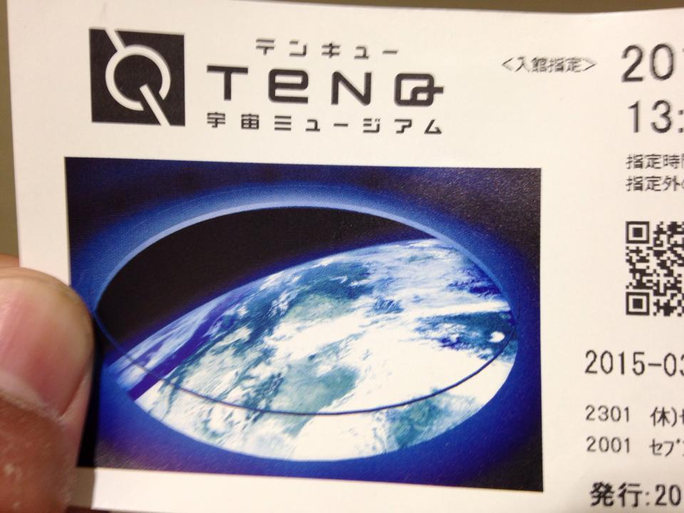 宇宙ミュージアムきました http://t.co/4Tudrc15zw