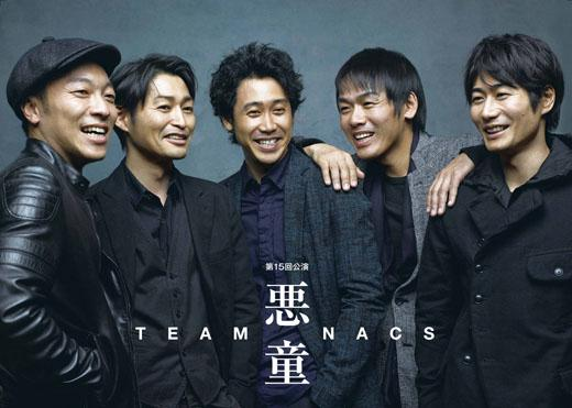TEAM NACS 第15回公演「悪童」メインビジュアル&公演日程発表! TEAM NACS Official Site http://t.co/bDK9gy40Ok http://t.co/9QmiTmfZHW