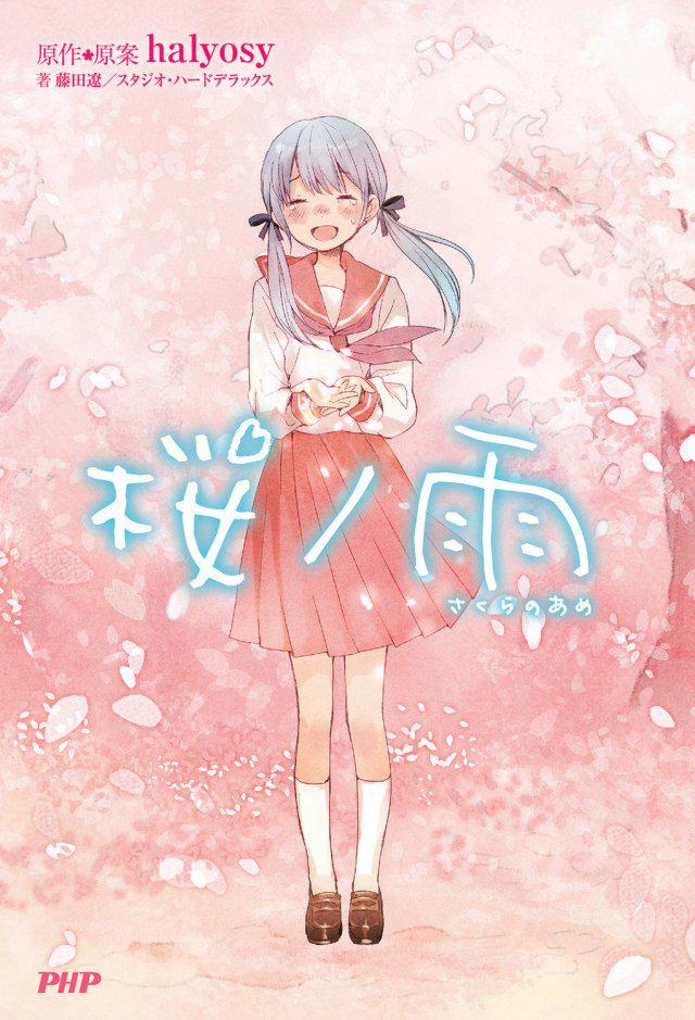 ボカロ曲「桜ノ雨」が実写映画化 http://t.co/NH4xg0LRYQ http://t.co/aoAP0aOGWc