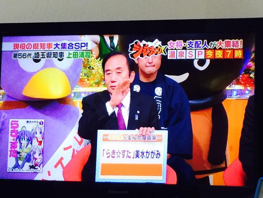 知事がらき☆すたを紹介してる番組 http://t.co/kYQBBcnkWs