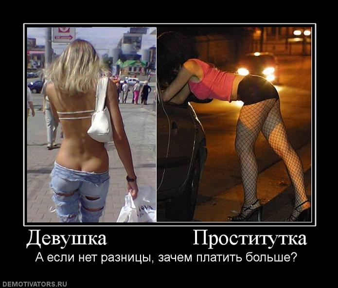 картинки от девушек отличается праститутки блять чем