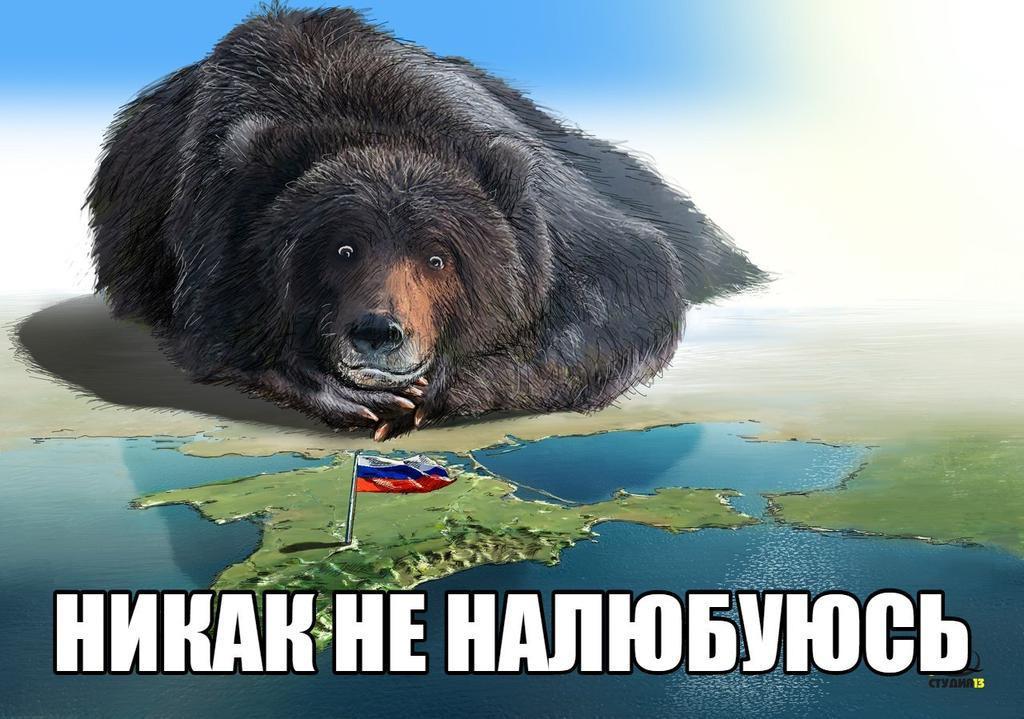 Россия крым смешные картинки, картинки украине