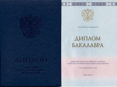 Новый диплом в Санкт-Петербурге