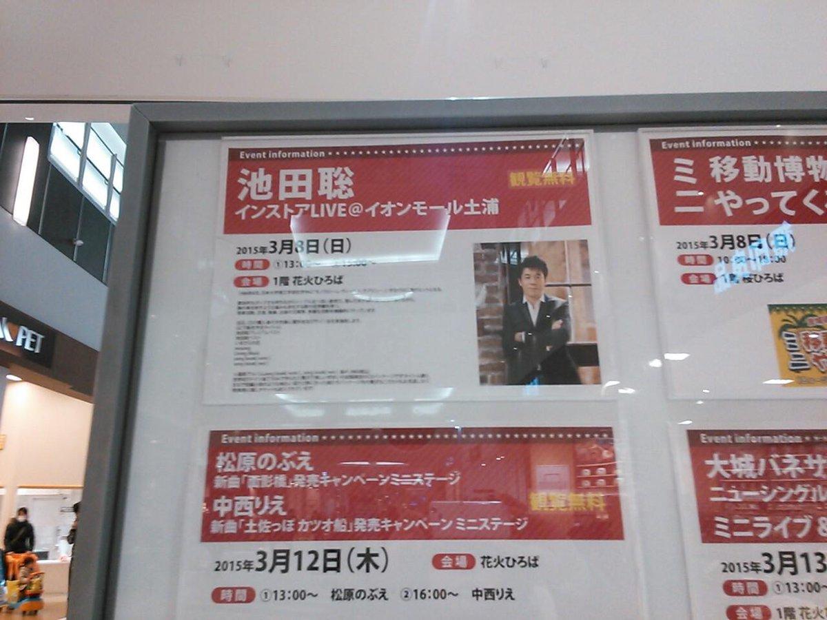 池田聡さんのインストアライヴ@イオンモール土浦 凄い人気です!!!! この時間で場所がかなり埋まってます。 すごーい!すごーい! http://t.co/ApB0VMUb8C