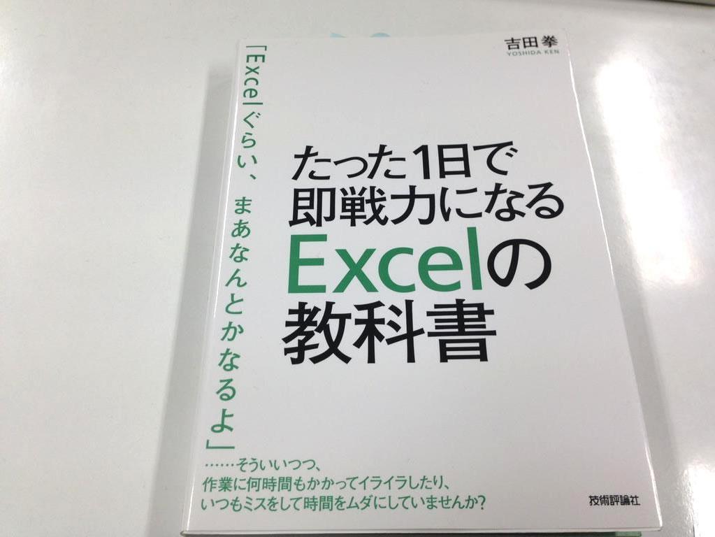 本が逆さまでした。読了!エクセルを前に色々と数式を入れつつ実験。自社の売り上げデータをすっきりまとめられました。感謝!『たった1日で即戦力になるExcelの教科書』http://t.co/FnEPw4mvXz http://t.co/ohx33BmU4B