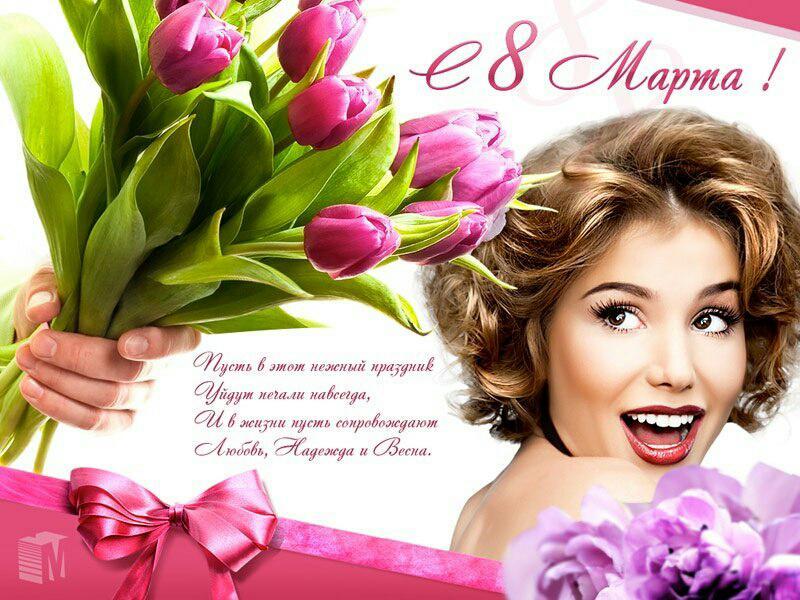 Поздравления свояченице с 8 марта