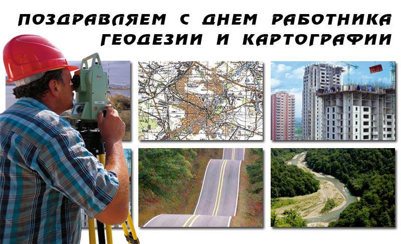 С днем геодезии и картографии картинки гиф