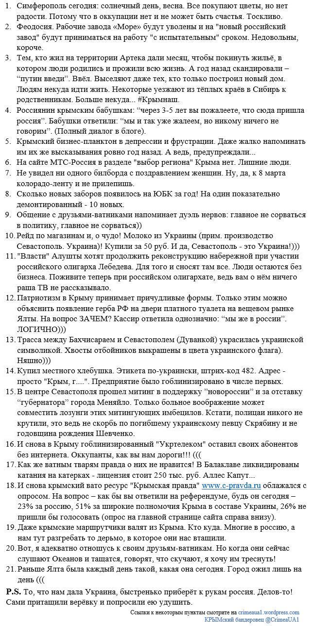 Путин расскажет об операции по оккупации Крыма в телеэфире - Цензор.НЕТ 5235