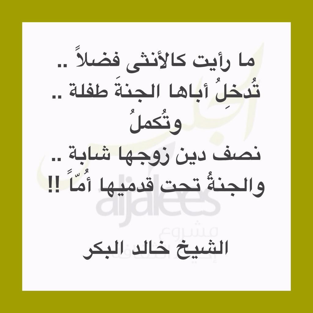 #المرأة#يوم_المرأة #اليوم_العالمي_للمرأة #الجليس#أندية_القراءة #أندية_الجليس #مقتطفات #خالد_البكر#jaleesproject http://t.co/uPwZ7ofMFm