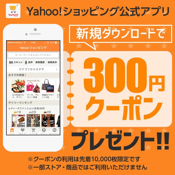 Yahoo!ショッピングアプリを新規にダウンロードしていただいた方に、ダウンロード後の画面から300円分のクーポンを差し上げます。ダウンロードは18日まで、ご利用は31日まで。 ⇒ http://t.co/Z33CQE73a3 http://t.co/0IXfMcIlXR
