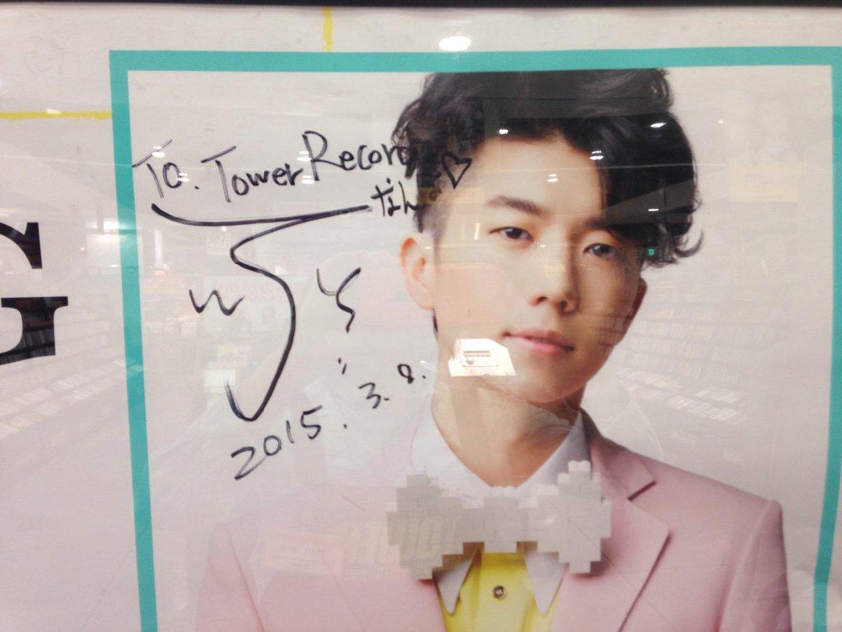 なんとなんとー!昨日、#2PM ウヨンさんご来店くださいましたー‼︎‼︎サインいただきましたー‼︎‼︎感激‼︎ありがとうございます‼︎今日から3日間、なんばハッチでライブ♪タワレコ難波店すぐ近くですので、是非見に来てくださいね^ ^ http://t.co/JicWJjp34S