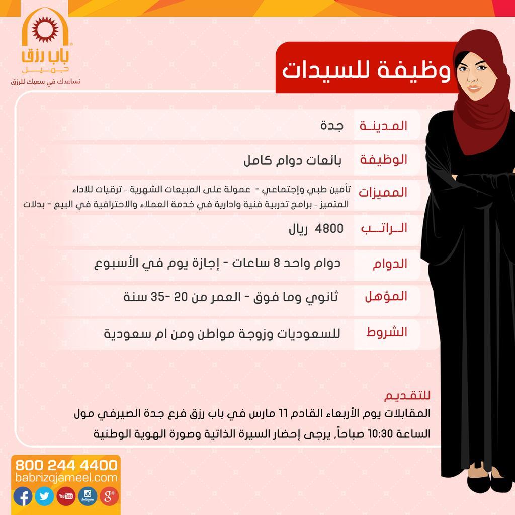 Twitter पर باب رزق جميل Bab Rizq Jameel Absei2 رقم الفرع 0148366100 و أوقات الدوام من الأحد إلى الخميس من الساعة 8ص وحتى 4م في جميع فروع باب رزق جميل والإدارة