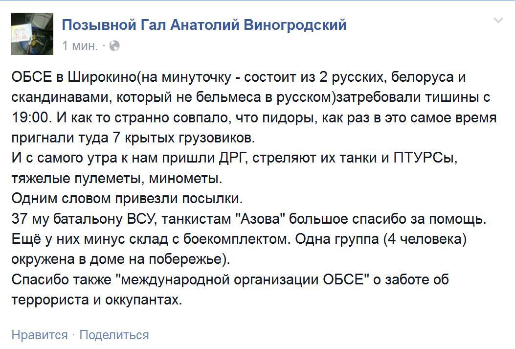 Боевики перебрасывают артиллерию из-под Дебальцево к Бахмутке, - журналист Роман Бочкала - Цензор.НЕТ 2522