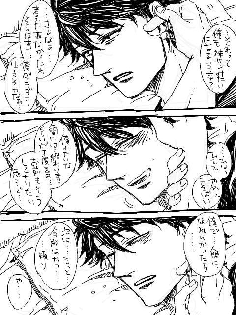 【創作BL】雷神とリーマン 「もしも俺みたいに長く生きれるなら、悠久を共に過ごしたいと思うか?」①②