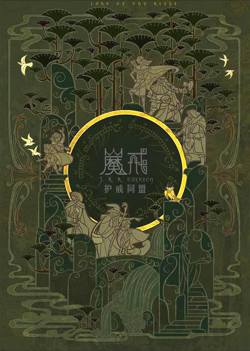 Cover design of 'Lord of the Rings' for WenJing Publishing (China). - http://t.co/V1XR8XntO5 / via @Libroantiguo