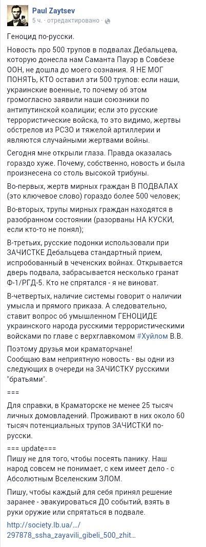 """""""Мы от Дебальцево оставили одно Еб#льцево"""", - """"ополченцы"""" хвастаются, что разрушили мирный город - Цензор.НЕТ 2269"""