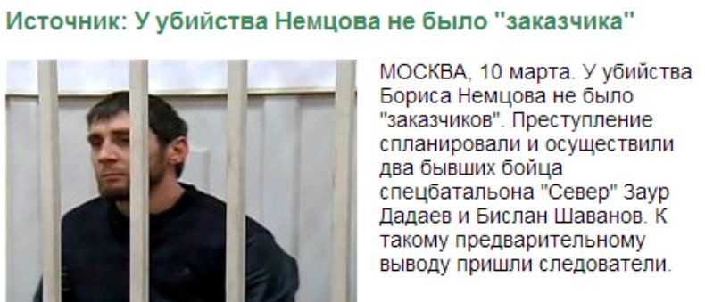 Путина волнует доверие Обамы и Меркель к версии об убийстве Немцова. А верноподданный народ поверит всему благодаря тотальной пропаганде, - Белковский - Цензор.НЕТ 8134
