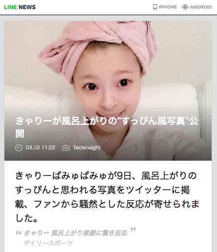 『きゃりーぱみゅぱみゅ』風呂上がりのすっぴん顔をツイッターに掲載の画像