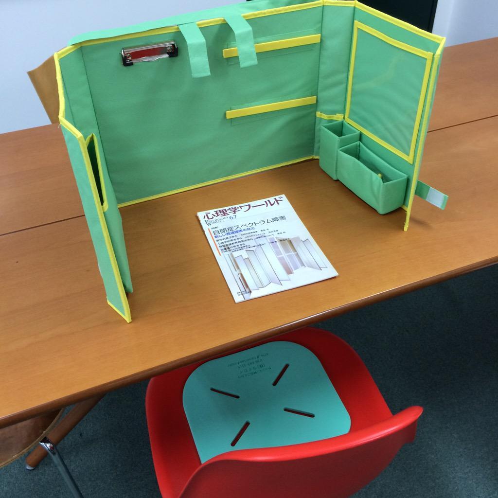 研究用にベルメゾンの「どこでも自習室」を買ってみた。 http://t.co/e7Wyk7Osf9