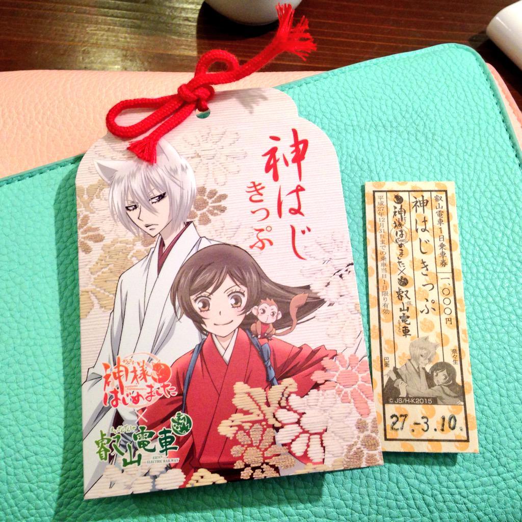 神様はじめました叡山電車乗れましたやたー!! #mikagesha http://t.co/UNcr6fQgpB