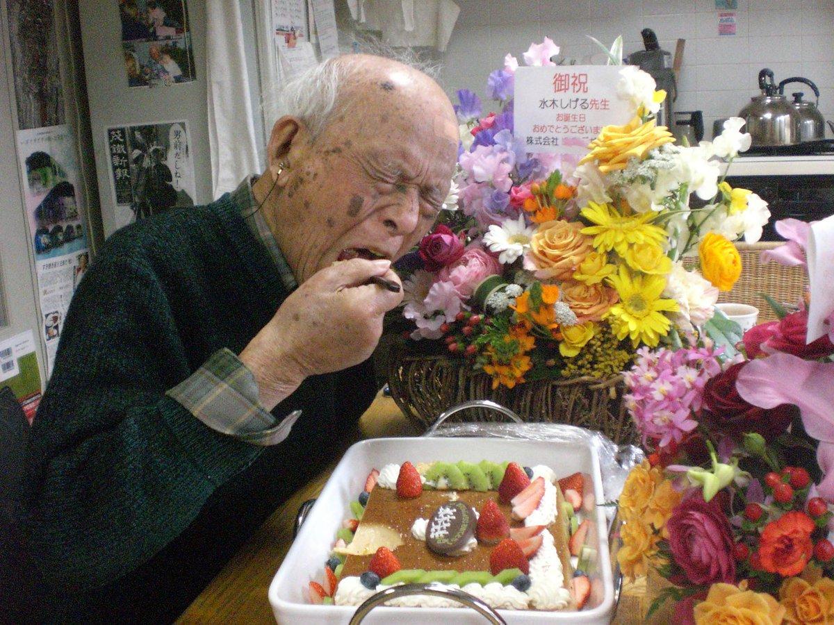 【画像アリ】水木しげるが死にそうになりながら誕生日ケーキを食べる【祝93歳】