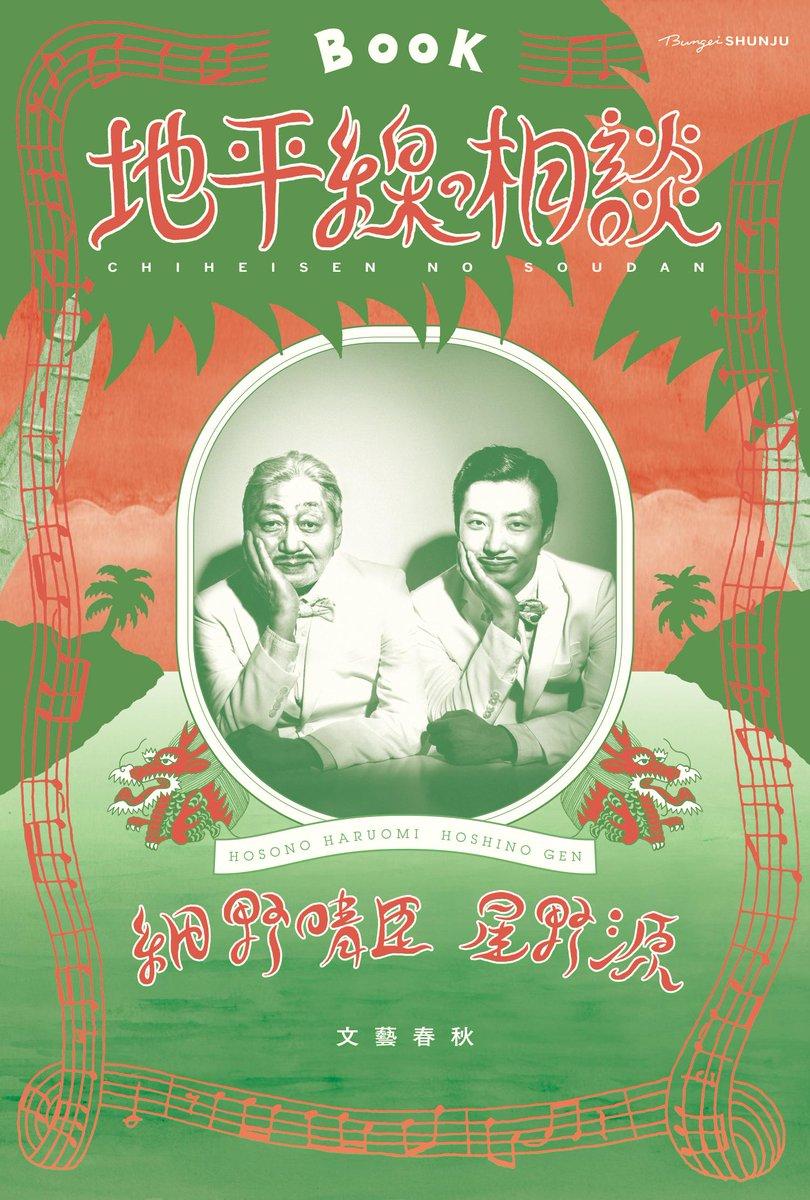 細野晴臣さんと星野源くんの対談集『地平線の相談』のブックデザインを担当させていただきました。こちら情報解禁となりました。最高に歴史的な一冊となっております! http://t.co/dtaZB2YoDj