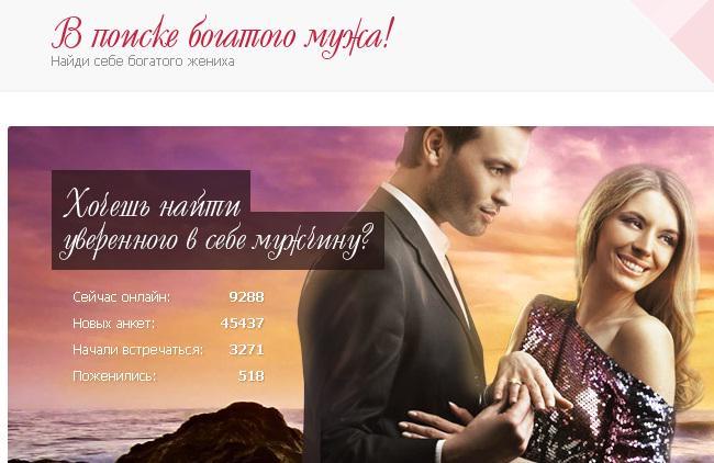 Сайт Для Знакомств С Богатыми Иностранцами