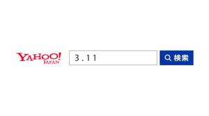 「3.11」と検索した人1人につき10円を寄付、Yahoo! JAPANが検索チャリティー実施  http://t.co/BRheebP7pO http://t.co/lyga4EhN6X
