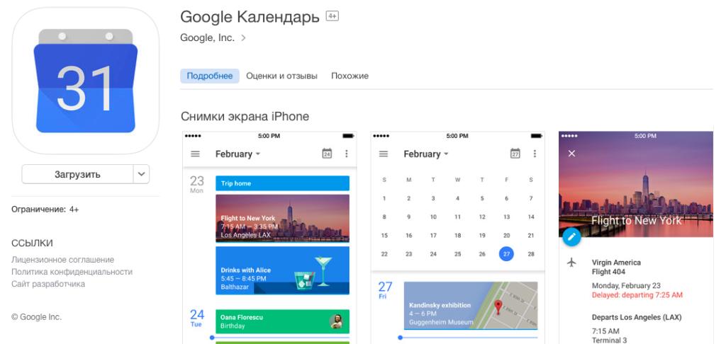 запросу настенные картинки для гугл календаря выборе