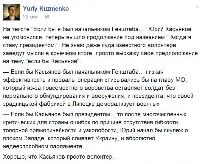 """Боевик Мозговой считает Дебальцевскую операцию неудачей: """"Как в 41-м году ведем войну"""" - Цензор.НЕТ 9175"""
